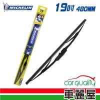 【Michelin 米其林】厲風鋼骨型雨刷19吋(R11219)