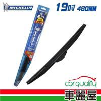 【Michelin 米其林】視達軟硬骨型雨刷19吋(S10419)