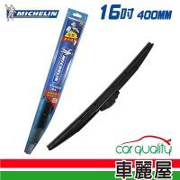 【Michelin 米其林】視達軟硬骨型雨刷16吋(S10416)