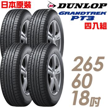 【DUNLOP 登祿普】日本製造 GRANDTREK PT3 休旅車專用輪胎_四入組_265/60/18(PT3)