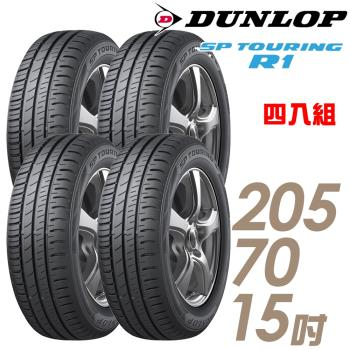【DUNLOP登祿普】SPTOURINGR1省油耐磨輪胎_四入組_205/70/15(SPR1)