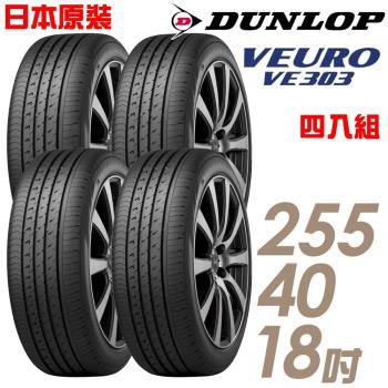 【DUNLOP 登祿普】日本製造 VE303舒適寧靜輪胎_四入組_255/40/18(VE303)