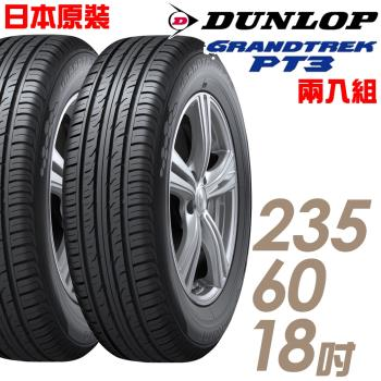 【DUNLOP 登祿普】日本製造 GRANDTREK PT3 休旅車專用輪胎_兩入組_235/60/18(PT3)