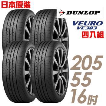 【DUNLOP 登祿普】日本製造 VE303舒適寧靜輪胎_四入組  205/55/16(VE303)