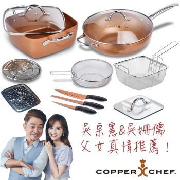 吳宗憲父女代言Copper Chef 黃金鍋限定回饋專案