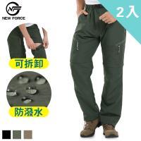 NEW FORCE 兩入組-兩截式速乾防潑水透氣休閒工作褲 3色可選