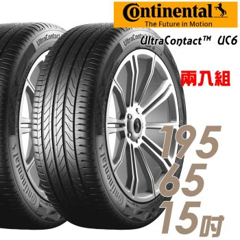 【Continental 馬牌】UltraContact UC6 舒適操控輪胎_送專業安裝 兩入組_195/65/15(UC6)