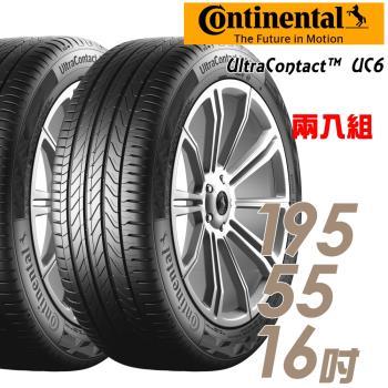 【Continental 馬牌】UltraContact UC6 舒適操控輪胎_送專業安裝 兩入組_195/55/16(UC6)