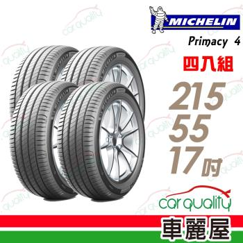 【Michelin米其林】PRIMACY4PRI4高性能輪胎_四入組_215/55/17(車麗屋)