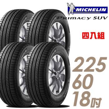 【Michelin 米其林】PRIMACY SUV 舒適穩定輪胎_四入組_225/60/18(SUVMI)