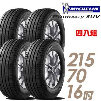 【Michelin 米其林】PRIMACY SUV 舒適穩定輪胎_四入組_215/70/16(SUVMI)