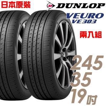 DUNLOP 登祿普 日本製造 VE303舒適寧靜輪胎_兩入組_245/35/19(VE303)