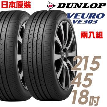 DUNLOP 登祿普 日本製造 VE303舒適寧靜輪胎_兩入組_215/45/18(VE303)