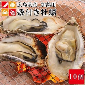 海肉管家-活凍日本廣島帶殼牡蠣2包(每包10顆/約950g±10%)