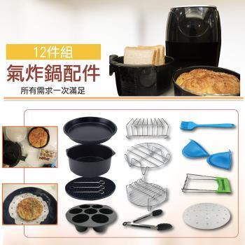 快樂家-氣炸鍋料理配件12件組(7吋)