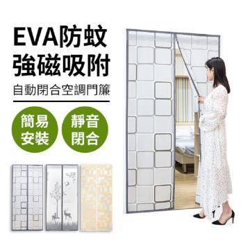 FJ-防蚊自動閉合磁吸空調門簾(EVA環保材質)_3款可選