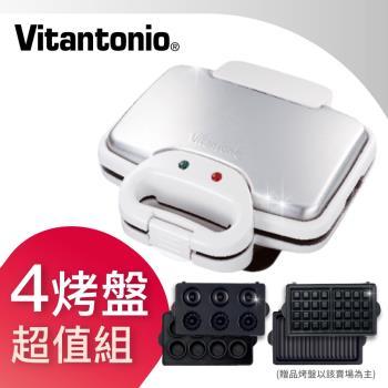 再加碼送點心鏟!!!超值4烤盤組 日本Vitantonio  鬆餅機 (閃亮白) VWH-202(附方形鬆餅+熱壓吐司烤盤)