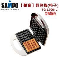 (福利品) SAMPO聲寶 鬆餅機/點心機/格子TG-L7061L