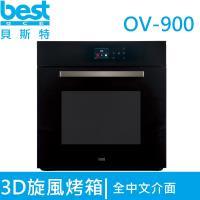 義大利貝斯特best 嵌入式多功能3D旋風烤箱 OV-900(黑色玻璃系列)
