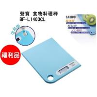 (福利品) SAMPO聲寶 食物料理秤/LCD顯示BF-L1403CL