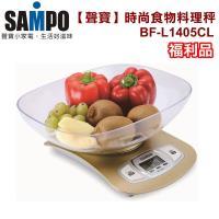 (福利品) SAMPO聲寶 時尚食物料理秤/LCD顯示BF-L1405CL