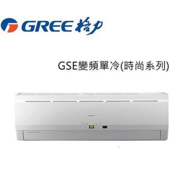 破盤下殺 GREE格力13-15坪 變頻冷專分離式冷氣 GSE-80CO/GSE-80CI