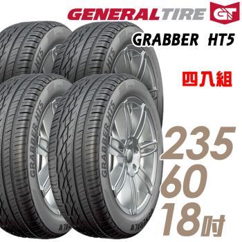 General Tire 將軍 GRABBER HT5 舒適操控輪胎_送專業安裝 四入組_235/60/18(HT5)