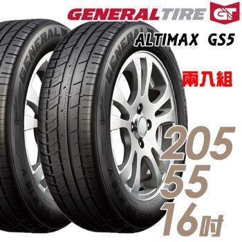 General Tire 將軍 ALTIMAX GS5 舒適操控輪胎_送專業安裝 兩入組_205/55/16(GS5)