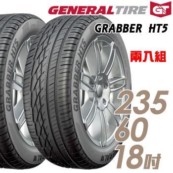 General Tire 將軍 GRABBER HT5 舒適操控輪胎_送專業安裝 兩入組_235/60/18(HT5)