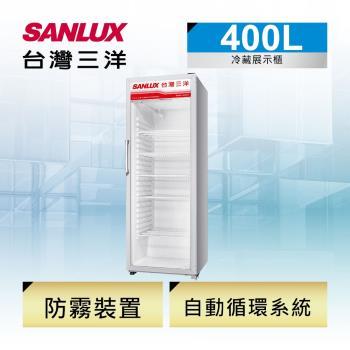 SANLUX台灣三洋 400公升直立式冷藏櫃 SRM-400RA