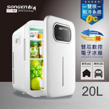 SONGEN松井 まつい雙核制冷數控電子行動冰箱/冷藏箱/保溫箱/小冰箱 CLT-20L-B