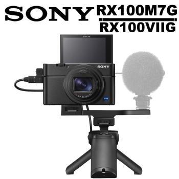 SONY RX100 VIIG (RX100M7G) (公司貨)