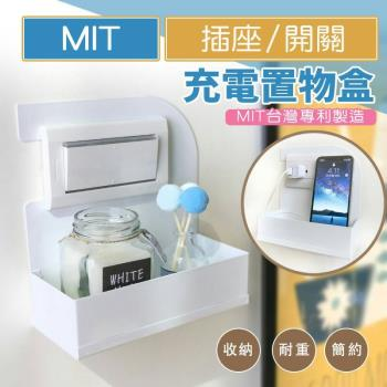 MIT插座型充電置物盒