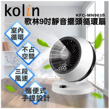 Kolin歌林 9吋擺頭循環風扇KFC-MN961S