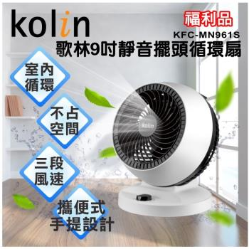 Kolin歌林 9吋 擺頭循環風扇KFC-MN961S 福利品
