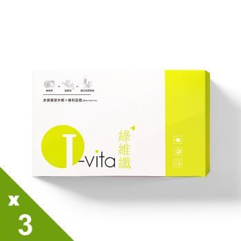 【I.vita愛維佳】崔佩儀代言綠維纖錠3盒(30錠/盒)
