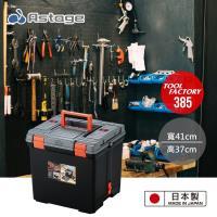 日本 Astage 專業多功能收納工具箱 385型