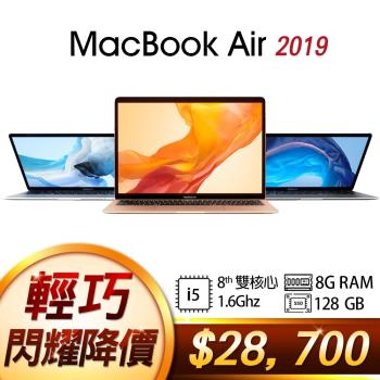 Apple MacBook Air 13.3吋 筆記型電腦 i5/8G/128G 2019