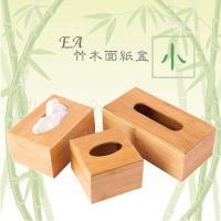 小竹木面紙盒 抽取式面紙盒 紙巾盒