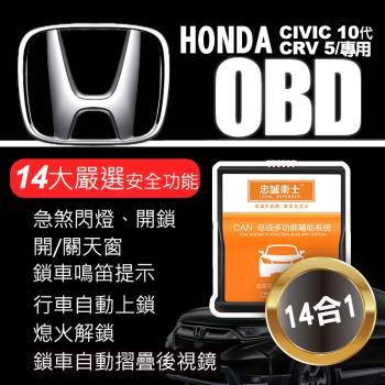 正版【忠誠衛士】HONDA 最新款CRV-5專用-OBD 14合一 升窗/照後鏡自動收折/關天窗