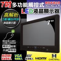 CHICHIAU-7吋LED電阻式觸控螢幕顯示器(AV、VGA、HDMI)監控螢幕/監視設備