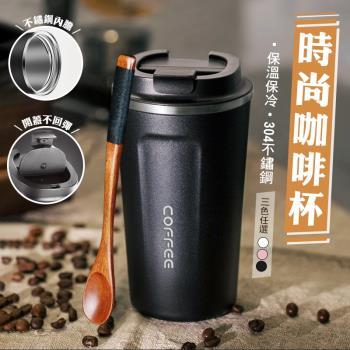 304不鏽鋼翻蓋直飲咖啡保溫杯
