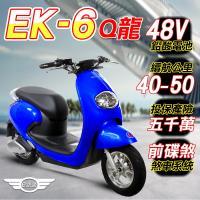 (客約) e路通 EK-6 Q龍48V鉛酸800W LED大燈液晶儀表一鍵啟動電動車(電動自行車)