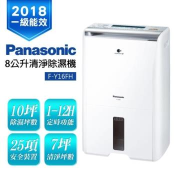 Panasonic 國際 8公升 一級能效 清淨除濕機 F-Y16FH-庫