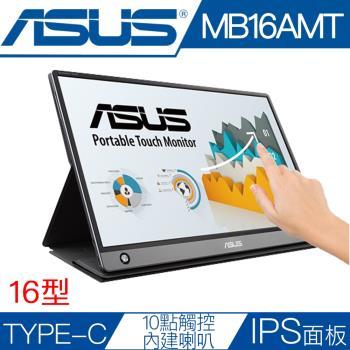 ASUS 華碩 MB16AMT 16型IPS面板可攜帶型液晶螢幕