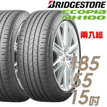 BRIDGESTONE 普利司通 ECOPIA NH100 小資族專用神省輪胎_兩入組_185/55/15(NH100)