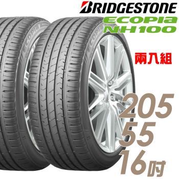 BRIDGESTONE 普利司通 ECOPIA NH100 小資族專用神省輪胎_兩入組_205/55/16(NH100)