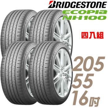 BRIDGESTONE 普利司通 ECOPIA NH100 小資族專用神省輪胎_四入組_205/55/16(NH100)