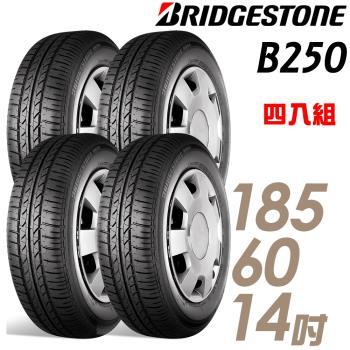 BRIDGESTONE 普利司通 B250 省油耐磨輪胎_四入組_185/60/14(B250)