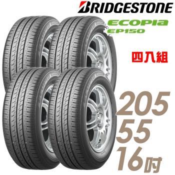 【普利司通】 EP150-205/55/16吋 省油 濕路制動輪胎 四入 ECOPIA 2055516 205-55-16 205/55 R16